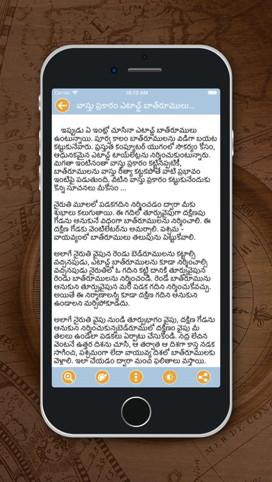 Vastu Shastra - Telugu screenshot 2