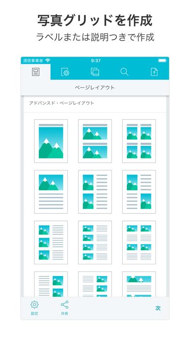 写真 PDF 変換 ScreenShot1