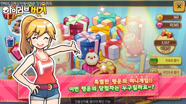 아이러브버거 for Kakao screenshot-4
