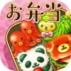 もふもふ!お弁当パズル - iPhoneアプリ