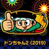 ドンちゃん2(2019)