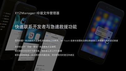 XYZManager ScreenShot9