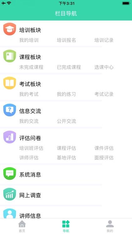 SmartStone网上培训学习系统 screenshot-3