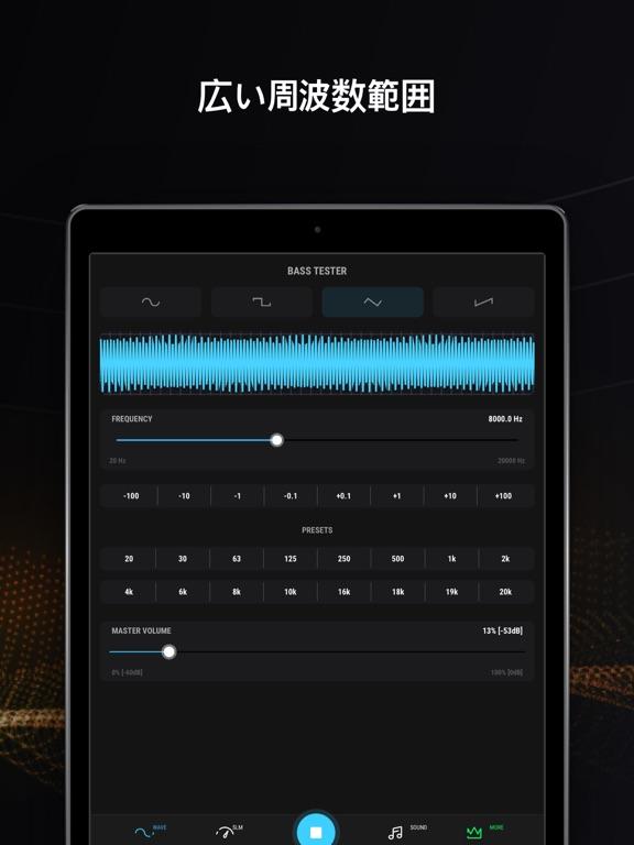 ベース・テスター:音量の測定と調整のおすすめ画像2