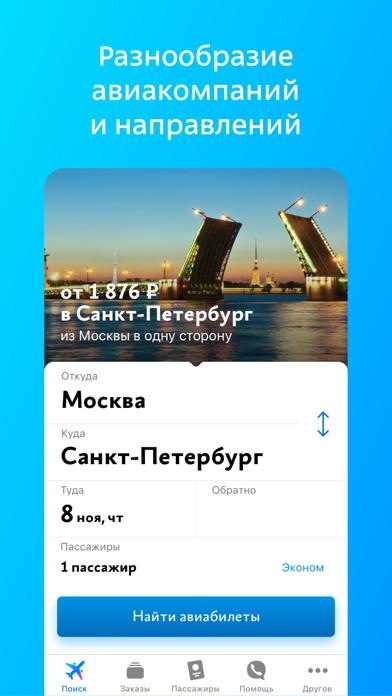 Screenshot for Авиабилеты дешево на Туту ру in Azerbaijan App Store