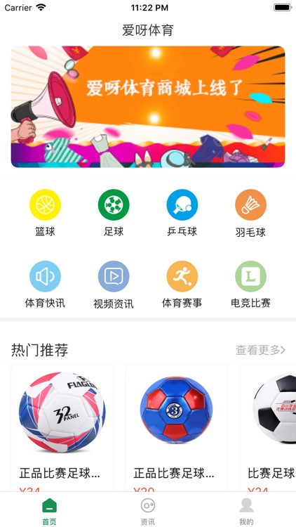 爱呀体育 screenshot-1