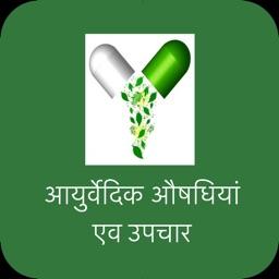 Ayu Medicine Treatment
