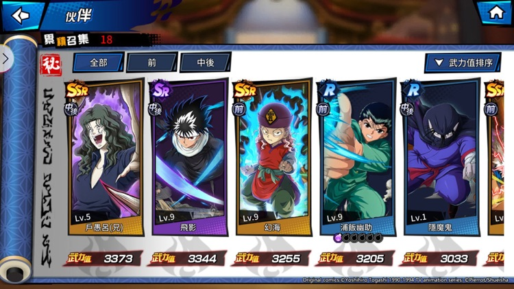 幽遊白書:BANG! 靈丸 screenshot-6