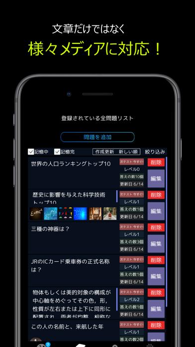 記憶術のスクリーンショット8