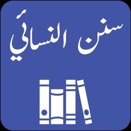 Sunan an Nasai |Urdu | English