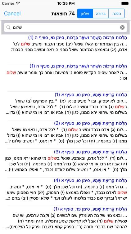 Esh Mishna Berura screenshot-3