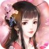 花之舞-清朝宫廷恋爱宫心计 - シミュレーションゲームアプリ