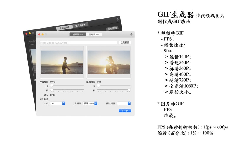 GIF生成器 - 把视频或图片制作成GIF动画