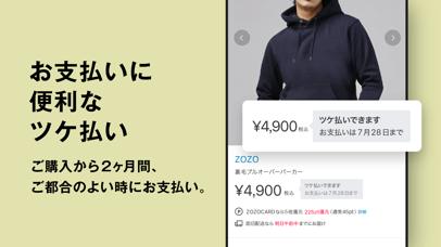 ファッション通販 ZOZOTOWN ScreenShot2