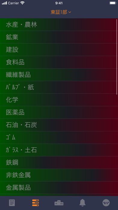 StockWeather - リアルタイム株価 ScreenShot4