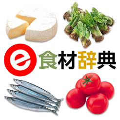 ‎e食材辞典 for iPhone