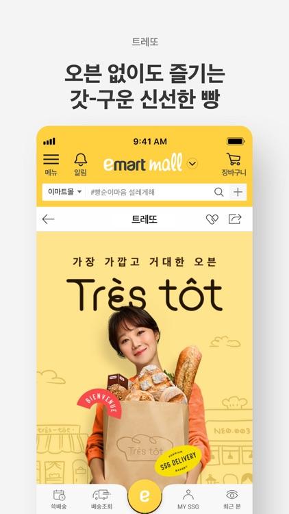 이마트몰 - 오전에 장보면 오늘 쓱~배송 screenshot-4