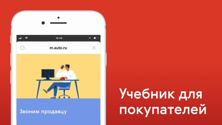 Auto.ru: купить, продать авто screenshot-6