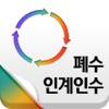 위수탁폐수 전자인계인수서 앱 - iPhoneアプリ