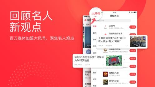 凤凰新闻-热点新闻资讯阅读平台-4