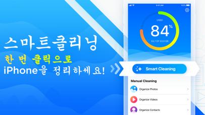 Smart Cleaner - 깨끗한 전화 for Windows