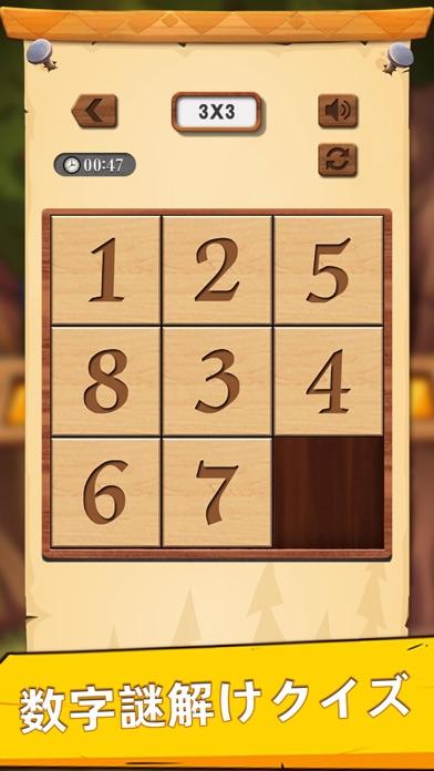ナンバーパズル - 数字ジグソーパズルゲーム 人気 ScreenShot4