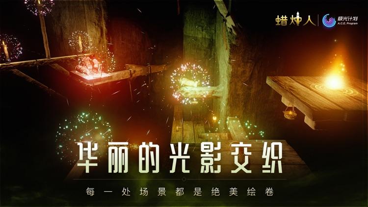 蜡烛人 screenshot-2
