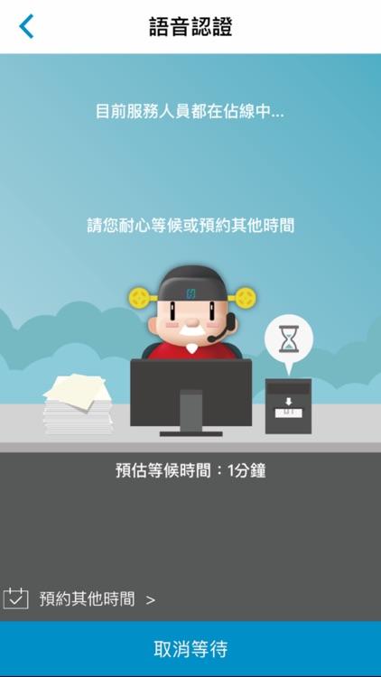 富邦證券e開戶 screenshot-4