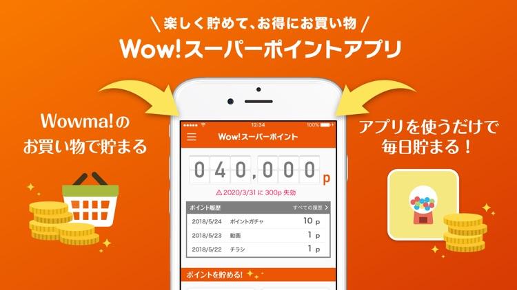 Wow!スーパーポイントアプリ