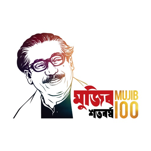 Joy Bangla Joy Bangabandhu