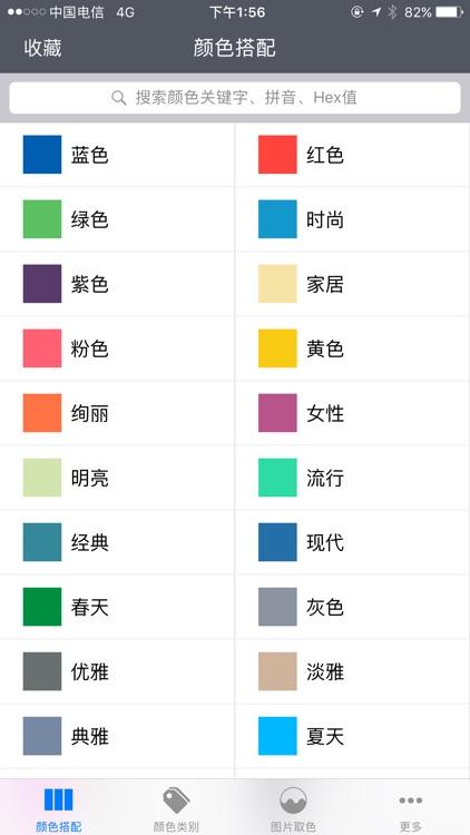 颜色手册-色彩搭配参考