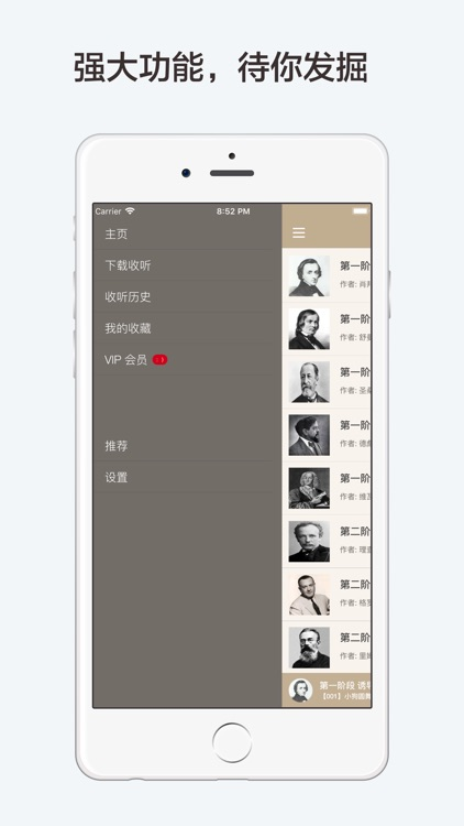 古典音乐欣赏【学会聆听真正的音乐】 screenshot-4