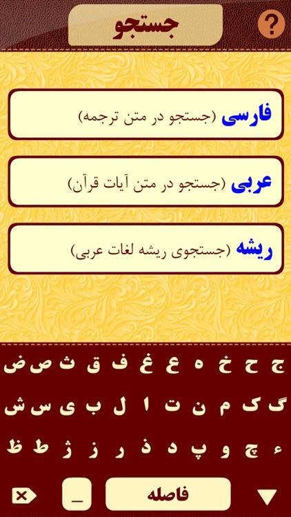 Partovee az Quranپرتوی از قرآن screenshot-4