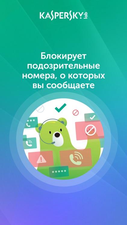Kaspersky Who Calls