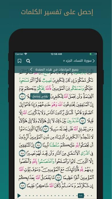 Quran Kareem - القرآن الكريم screenshot two