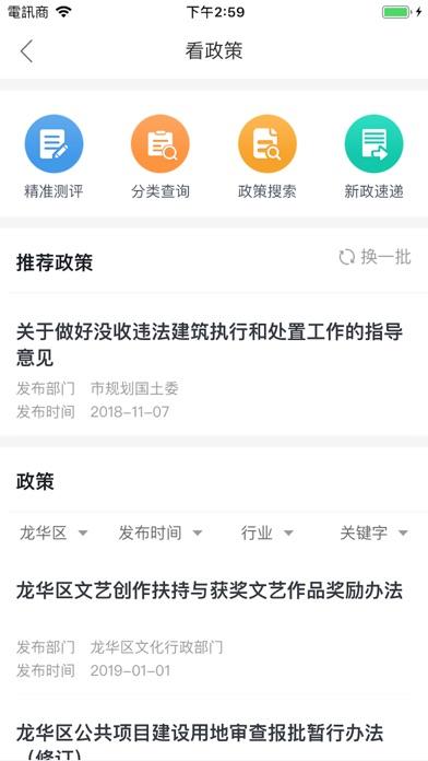 Screenshot for 福城产业服务平台 in Viet Nam App Store