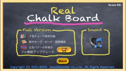 リアル黒板 for iPhone ScreenShot6