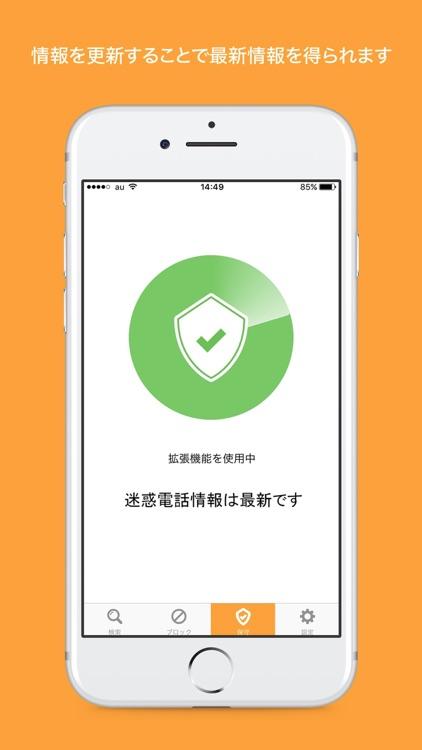 電話帳ナビ-迷惑電話を着信拒否(迷惑電話ブロック) screenshot-3