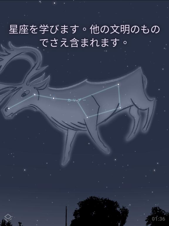Stellarium PLUS - スターマップのおすすめ画像3