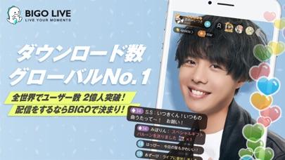 BIGO LIVE(ビゴ ライブ) ‐ ライブ配信 アプリのおすすめ画像3