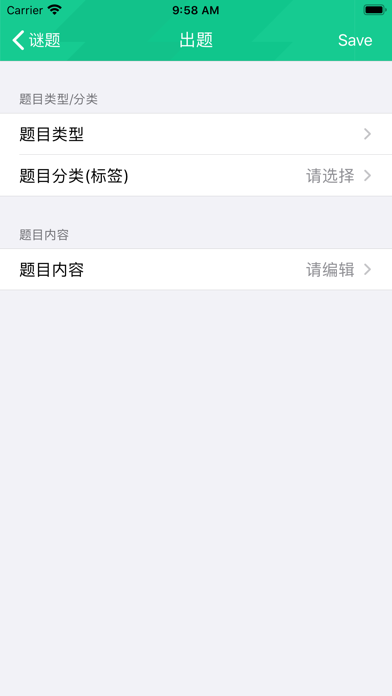 Download 谜语猜-爱谜语 爱生活 for Android