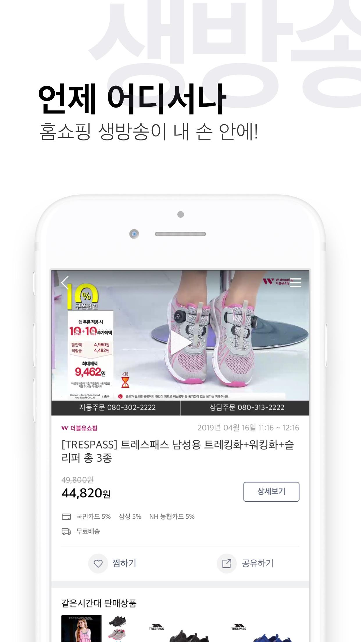 홈쇼핑모아 Screenshot