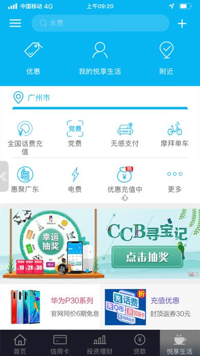 Download 中国建设银行 for Pc