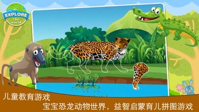 宝宝恐龙世界-婴幼儿早教识字卡游戏 screenshot one