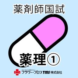 薬剤師国家試験対策問題集-薬理①-