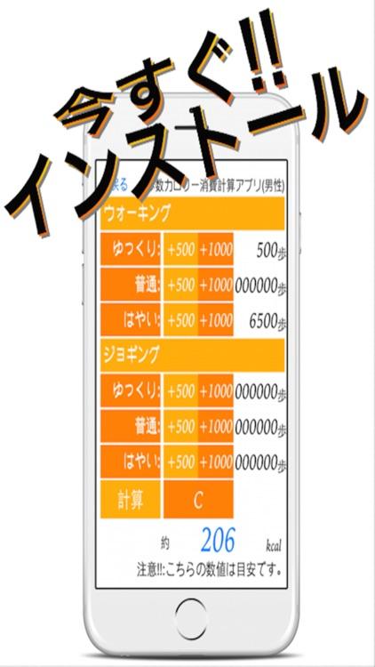 歩数カロリー消費計算アプリ screenshot-4