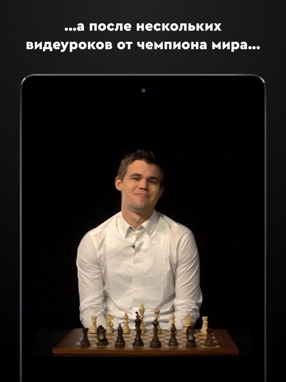 Скачать игру Play Magnus - шахматы