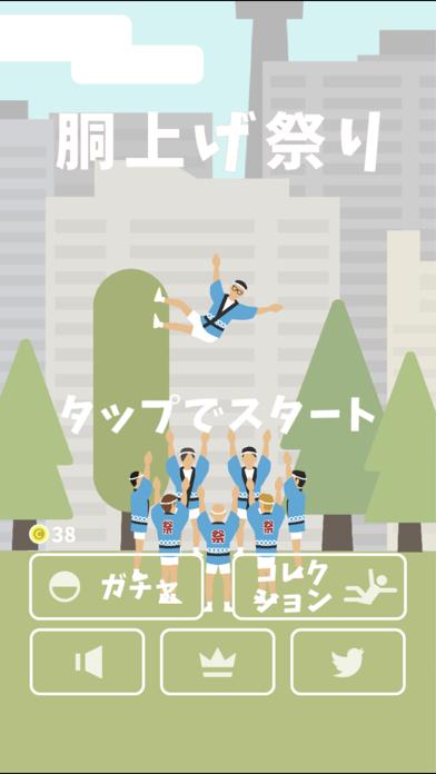 胴上げ祭りのおすすめ画像4
