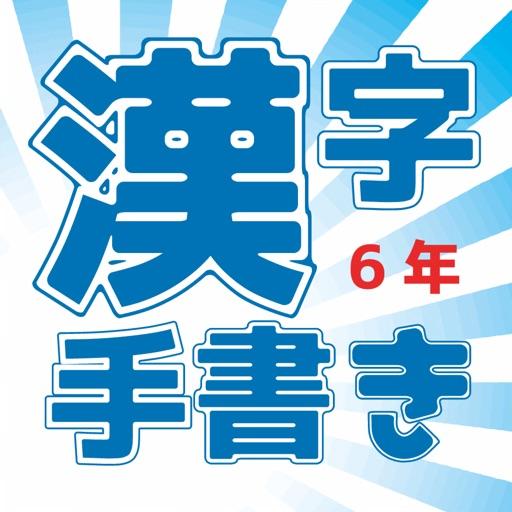 小学校6年(手書き漢字クイズ)