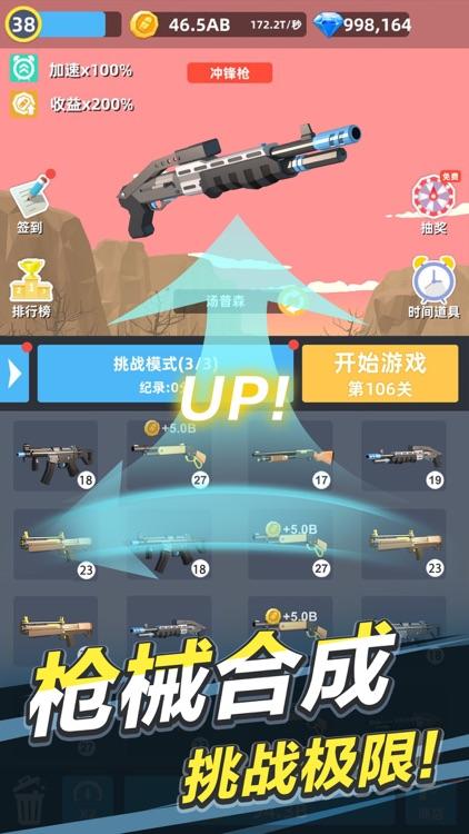 拇指枪王 screenshot-2